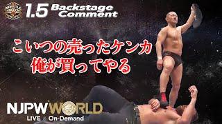 WRESTLE KINGDOM 14 in TOKYO DOME Night 2 (Jan 5) Post match comments: 4th match[日本語字幕・English sub]