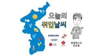"""[취업날씨] """"동원,풀무원,하림,쿠쿠,CJ"""" #반려동물…"""