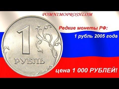 Редкие монеты РФ: 1 рубль 2005 - цена 1 000 рублей!