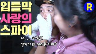 [런닝맨] 심쿵...개리 입틀막 지효~   RunningMan Ep. 59