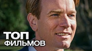 10 ФИЛЬМОВ С УЧАСТИЕМ ЮЭНА МакГРЕГОРА!