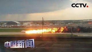 [中国新闻] 俄罗斯一客机迫降烧毁 客机残骸已被挪离跑道 | CCTV中文国际
