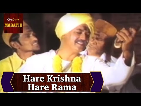 Hare Krishna Hare Rama  Full Video Song | Maza Ghar Maza Sansar  | Superhit Marathi Devotional Songs