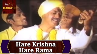 Hare Krishna Hare Rama  Full Video Song | Maza Ghar Maza Sansar  | Superhit Marathi Devotional Songs