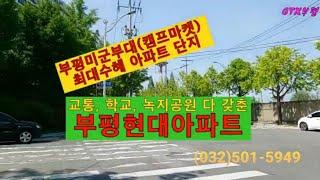 부평현대아파트(캠프마켓수혜단지)