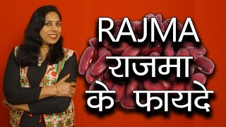Health and Beauty benefits of Rajma | Kidney Beans | Hindi | Pinky Madaan
