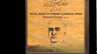 آموزش ردیف و آواز - محمود کریمی - شور ٢ -  Radif Shour 2