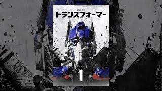 トランスフォーマー(吹替版) thumbnail