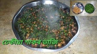 ঢেকীয়া শাকৰ ভাজি //Fiddlehead fern fry recipi//Dhekia xaak bhaji //
