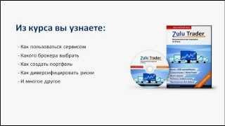 Zulutrade, Автоматический Трейдинг Форекс | Заработок на Автоматический Трейдинг