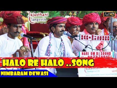 हालो  रे  हालो  || Pure  Marwadi Bhajan || Nimbaram Dewasi (Sirohi)