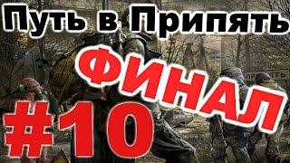 Прохождение сталкер Путь в Припять #10. Финал