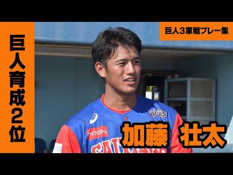 【巨人育成2位】加藤壮太 (BCリーグ時代)読売ジャイアンツ3軍戦プレー映像