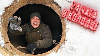 24 часа в колодце Нас закрыли под землей