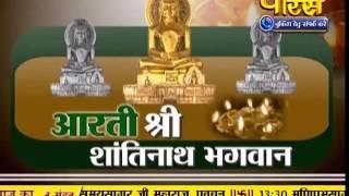 Mangal Aarti | Shantinath Bhagwan Ji | 30-09-2016