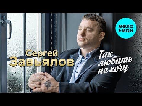 Сергей Завьялов -  Так любить не хочу (Альбом 2020)