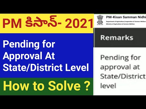 PM Kisan Sammaan Nidhi Pending For Approval At State District Level|PM Kisan Record Not Found|Telugu
