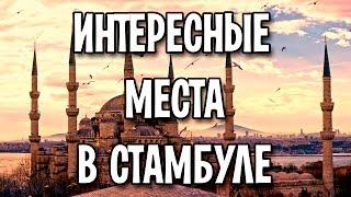 Интересные места в Стамбуле