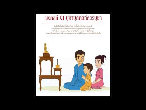 Mongkol 38 Part 03-3