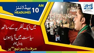 10 AM Headlines Lahore News HD - 20 July 2018
