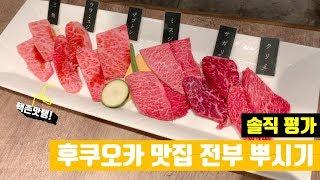 [후쿠오카] 유명한 맛집 전부 뿌시기! 제 점수는요..!
