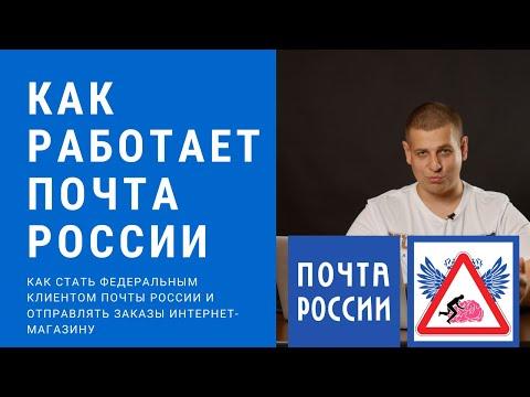 Как работает почта России с федеральными клиентами! Как отправлять через почту интернет магазину!