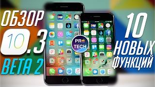 Обзор iOS 10.3 beta 2 для iPhone и iPad. 10 крупных нововведений!