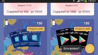 Шок!!!Открываю бесплатные кейсы с деньгами!?(, 2016-12-26T16:14:42.000Z)