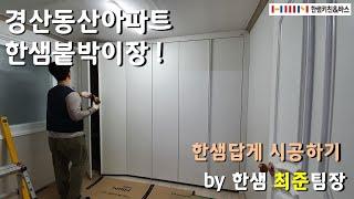 경산한샘으로 한샘붙박이장 시공을 하신다면 ? 한샘최준팀…