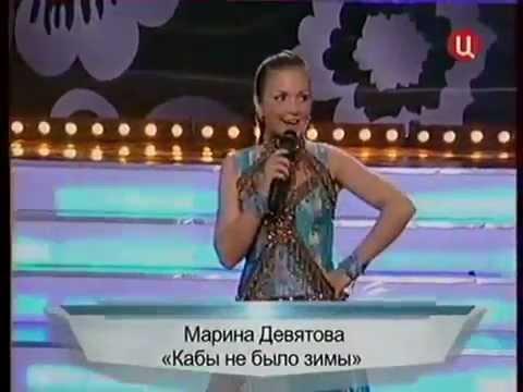 вадим казаченко и марина девятова просто знакомые