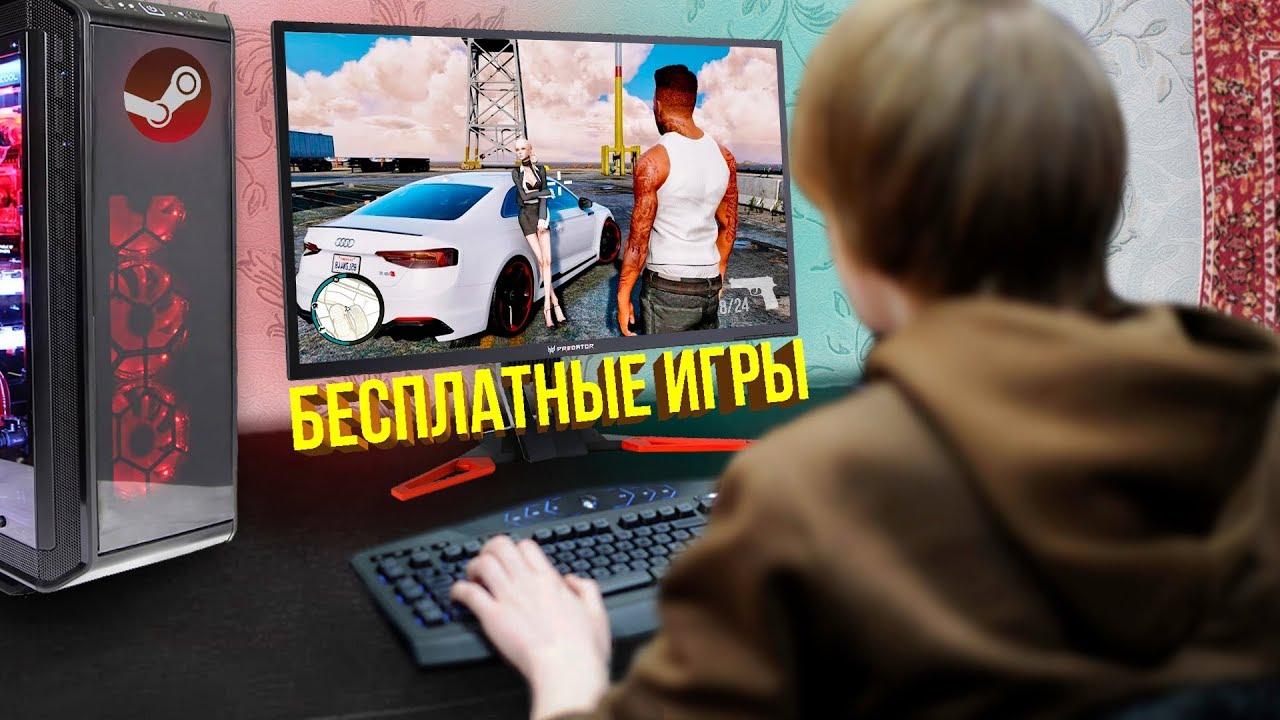 Онлайн Осенние Игры Top Steam Free | смотреть видео приколы онлайн бесплатно 2019 года