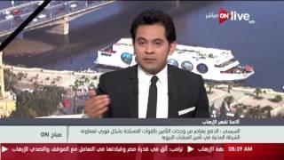 صباح أون - د. سعد الزنط: الجميع ينتظر إعلان الداخلية حول مرتكبي حادثي طنطا والأسكندرية