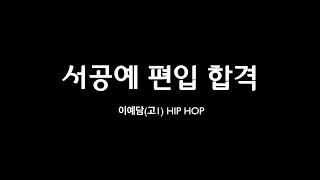 [실용무용입시] 서공예(서울공연예술고등학교) 편입 합격 ㅣ 이예담(고1) HIP HOP 창작 작품