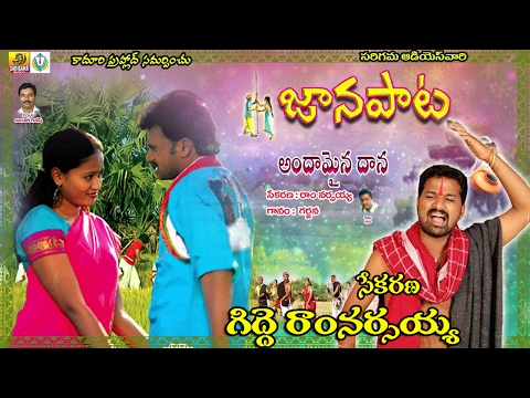 ఓ అందామైన దాన | Gidde Ram Narsaiah Song | Folk Songs | Janapada Geethalu  | Telangana Folk Songs