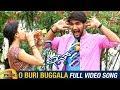 O Buri Buggala Full Video Song | EGO Video Songs | 2018 Telugu Movie | Sai Kartheek | Mango Music