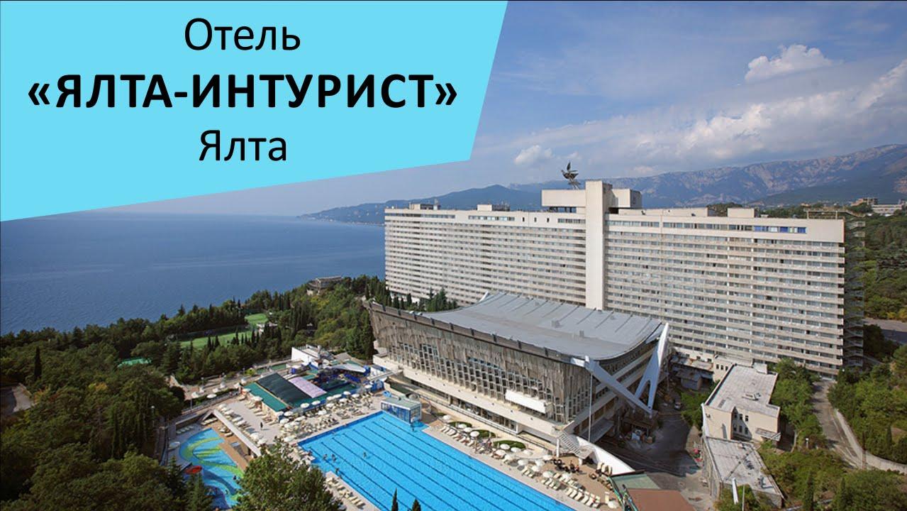 "Отель ""Ялта Интурист"". Ялта. Крым - YouTube"