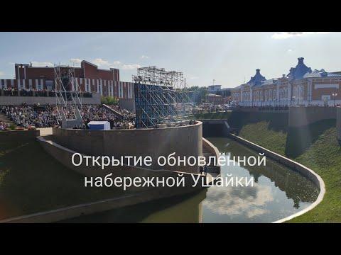 Открытие обновленной набережной Ушайки. Амфитеатр