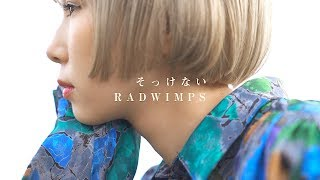 【女性が歌う】そっけない / RADWIMPS (Covered by あさぎーにょ ) thumbnail