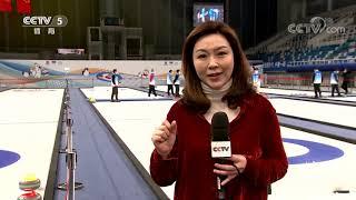 """[北京2022]变身""""冰立方"""":喊你来打冰壶 体坛风云 - YouTube"""