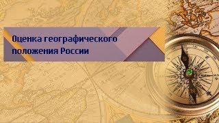 География 9 класс Дронов Ром $3 Оценка географического положения России