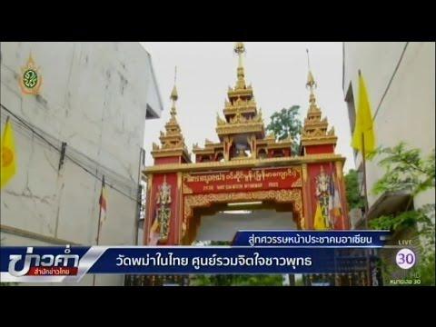 สู่ทศวรรษหน้าประชาคมอาเซียน : วัดพม่าในไทยศูนย์รวมจิตใจชาวพุทธ