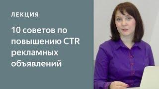 10 советов по повышению CTR рекламных объявлений. Яндекс.Директ - с чего начать