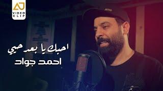 احمد جواد - احبك يا بعد حيي (جديد وحصري) | Ahmed Jwad - Ahbk Ya Bad Haiee 2021