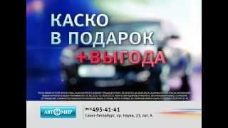 видео КАСКО на Опель Инсигния (OPEL Insignia)