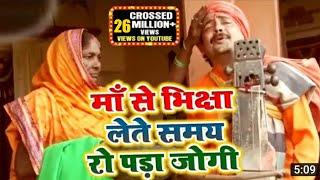 आखिर इतना बड़ा स्टार क्यों बना जोगी देखें सच्चाई  Star Bana Yogi  Bhoujpuri Shorthi Video Song