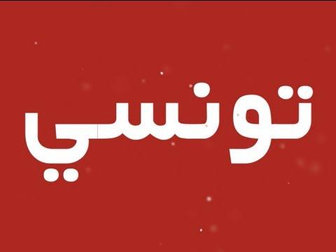 """عيش تونسي - """"Tounsi"""" - a video inspired by Jawhar's """"Allemni"""""""
