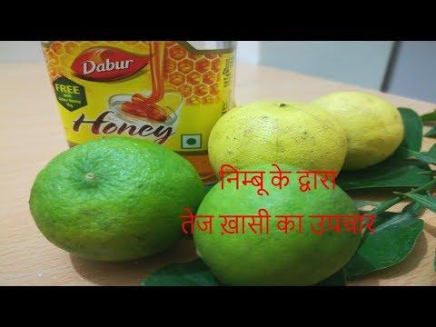 how to cure Dry cough by lemon in home remedies / निम्बू के द्वारा  ख़ासी का तेज दौरा  का उपचार