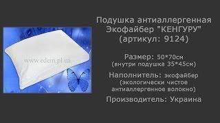 Подушка антиаллергенная Экофайбер 50*70см