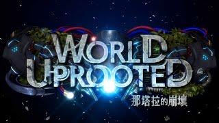 ≪闇影詩章≫第16彈卡包「World Uprooted / 那塔拉的崩壞」宣傳影片