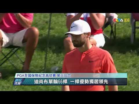 愛爾達電視20180603/PGA全國保險紀念高球賽R3 龍頭換成迪尚布